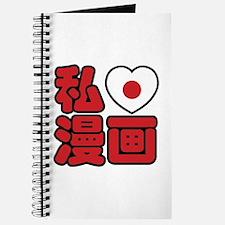 I Heart [Love] Manga // Nihongo Japanese Kanji Jou