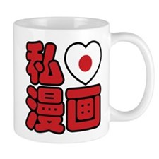 I Heart [Love] Manga // Nihongo Japanese Kanji Mug