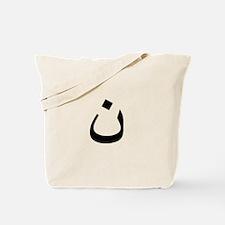Unique Israelite Tote Bag