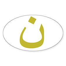 Kolena Masi7ioun / We are all Christians (GREEN) S