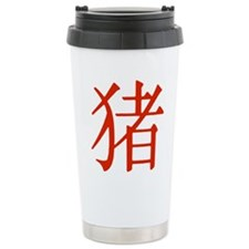 Chinese Zodiac Pig Travel Mug