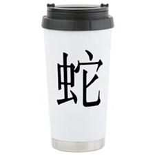 snake.png Travel Mug