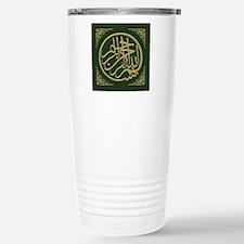 bismillah_gold_filla_on Travel Mug