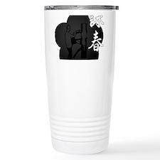 wc-yip-man Travel Mug