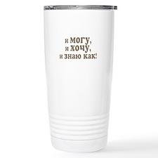 mogu-hochu_2 Travel Mug