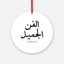 Beautiful Art Arabic Calligraphy Ornament (Round)