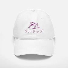 Bulldog (Japanese) Baseball Baseball Cap