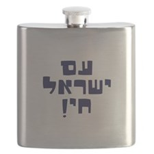 Am Israel Hi in Oval Flask