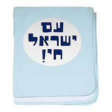 Am Israel Hi in Oval baby blanket