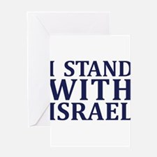 I Stand with Israel - Logo Greeting Cards