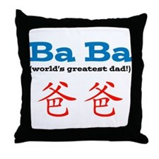 Ba Ba Throw Pillow