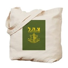 IDF Israel Defense Forces - with Symbol - HEB Tote