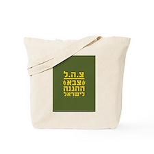 IDF Israel Defense Forces2 - HEB - Yellow Tote Bag