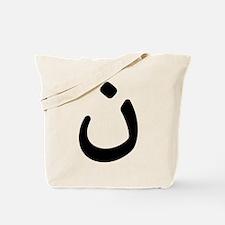 Christian Solidarity Tote Bag