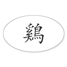 Rooster in Chinese - Oval Decal