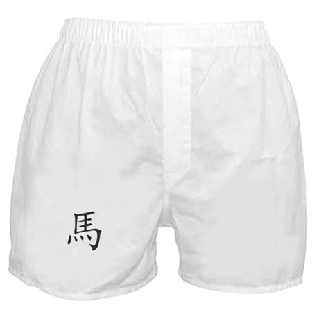 Horse in Chinese - Boxer Shorts