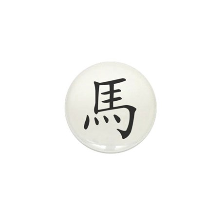 Horse in Chinese - Mini Button