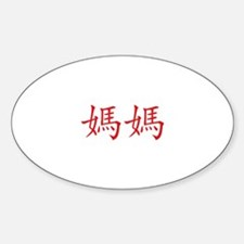Chinese Mom Oval Decal