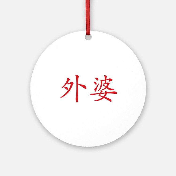 Maternal Grandma Ornament (Round)