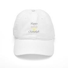 happy Chanukah with Menorah.png Baseball Baseball Cap