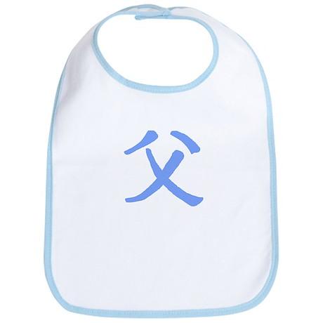 Father Chinese Character Bib