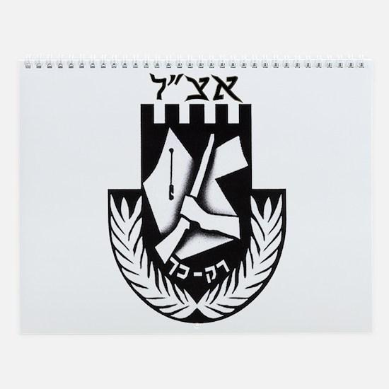 Tzahal Wall Calendar