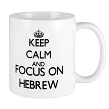 Keep calm and focus on Hebrew Mugs