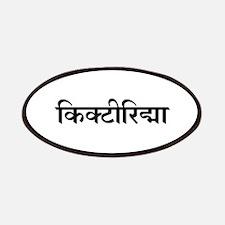 vic-hindi-1.png Patches