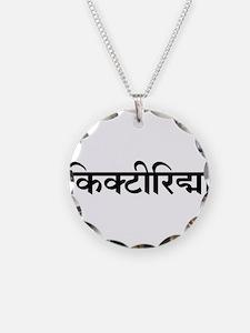 vic-hindi-1.png Necklace