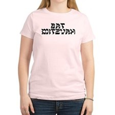 Bat Mitzvah T-Shirt