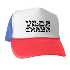 Vilda Chaya (Wild Child) Trucker Hat