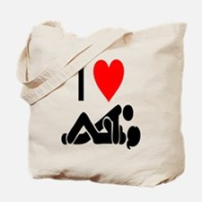 I love Sex Tote Bag