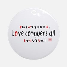 Love conquers all by child kids. Ornament (Round)