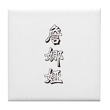 Jenaya in Chinese -  Tile Coaster