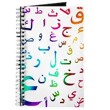Rainbow Arabic Alphabet Journal