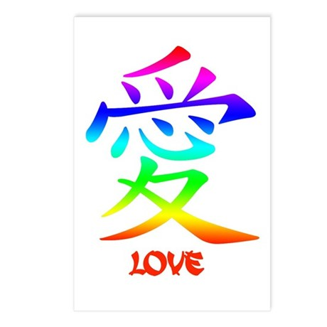Love Chinese Symbol Postcards (Package of 8)