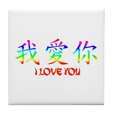 how to write we love you in chinese
