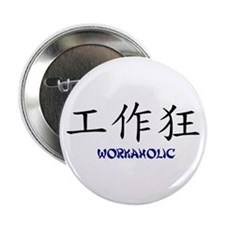"""WORKAHOLIC Chinese Symbols 2.25"""" Button (10 pack)"""