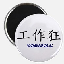 """WORKAHOLIC Chinese Symbols 2.25"""" Magnet (10 pack)"""