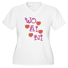 Wo Ai Ni with Hearts T-Shirt