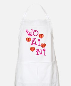 Wo Ai Ni with Hearts BBQ Apron