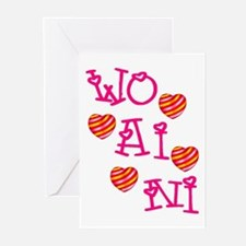 Wo Ai Ni with Hearts Greeting Cards (Pk of 10)