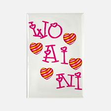Wo Ai Ni with Hearts Rectangle Magnet