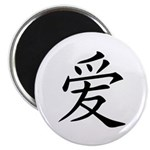 Chinese Symbol For Love Magnet