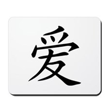 Chinese Symbol For Love Mousepad