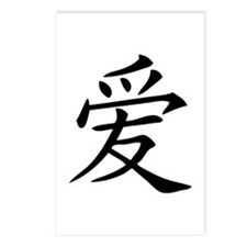 Chinese Symbol For Love Postcards (Package of 8)