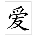 Chinese Symbol For Love Small Poster