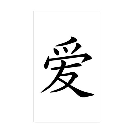 Chinese Symbol For Love Rectangle Sticker