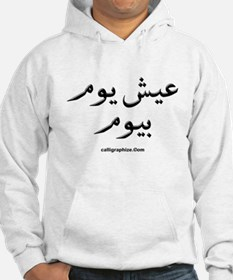 One Day Arabic Calligraphy Hoodie