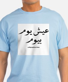 One Day Arabic Calligraphy T-Shirt